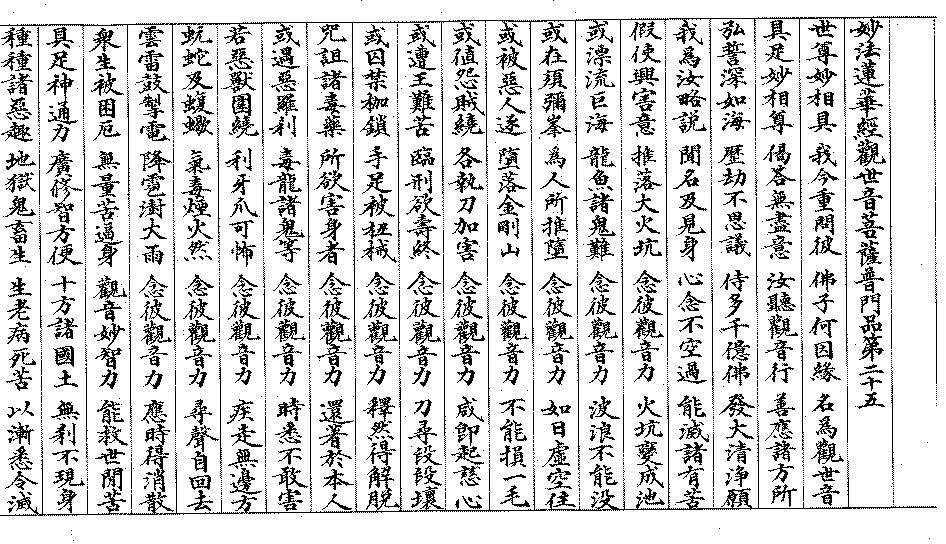 自我偈(じがげ)(法華経寿量品) 各宗派の経典 …